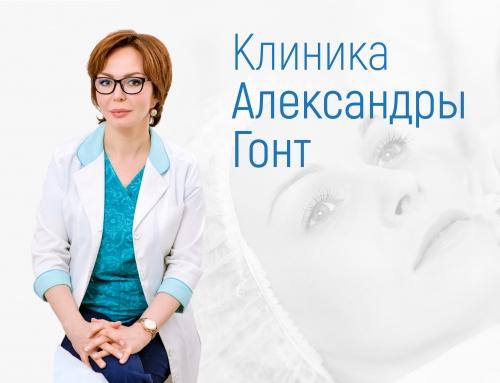 Клиника Александры Гонт