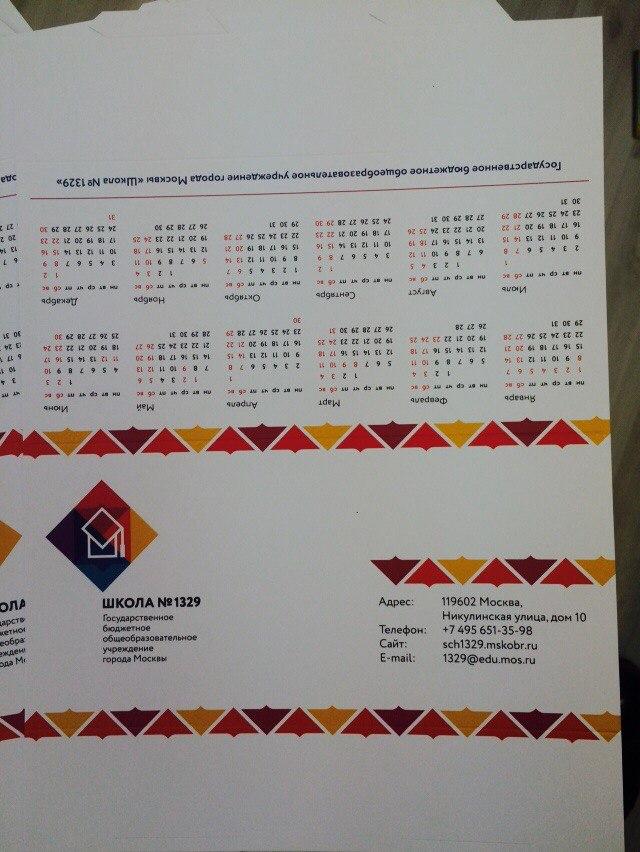 Настольные календари для ГБОУ Школа №1329