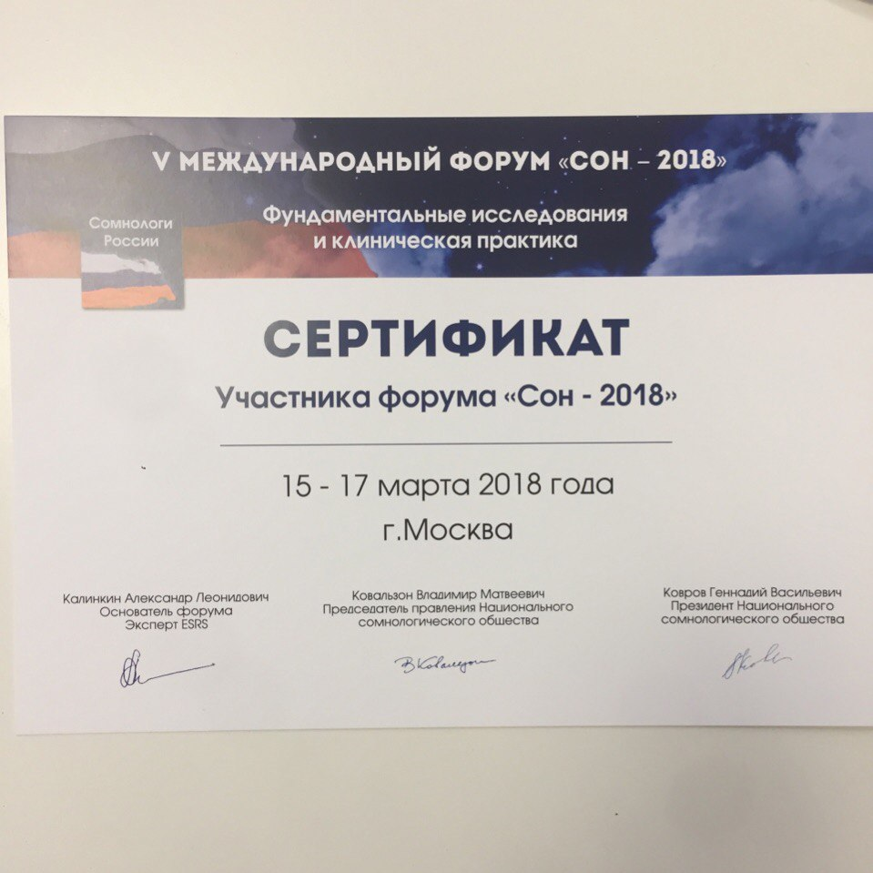 """V Международный форум """"Сон-2018"""""""