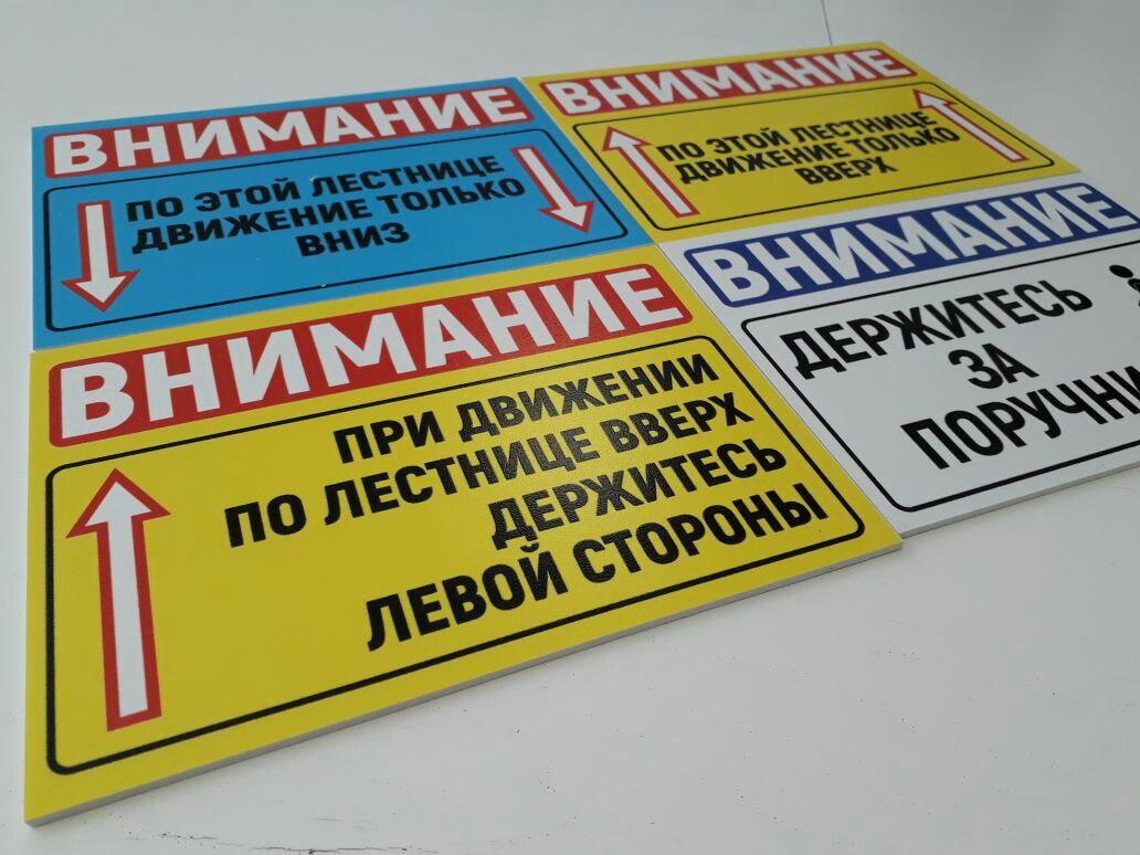 Информационные таблички из ПВХ