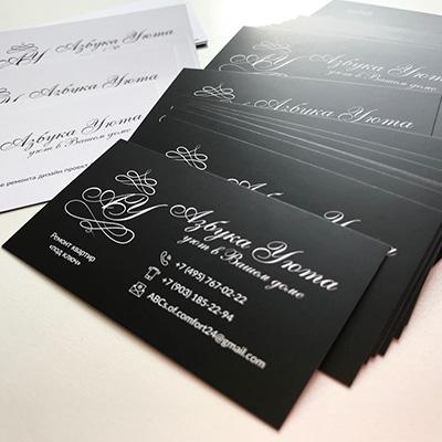 Печать визитных карточек (100 шт.)