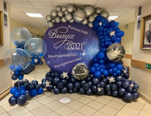 Изготовление фотозоны, оформление воздушными шарами для школы ГБОУ №1448