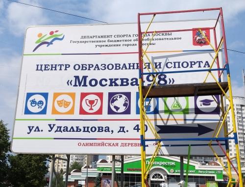 Создание и установка рекламного щита для Центра образования и спорта «Москва-98»